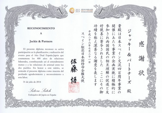 Recognition from the Japanese Government