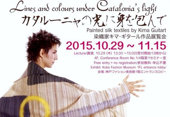 2015 Kima Guitart Kobe Fashion Museum Exhibition