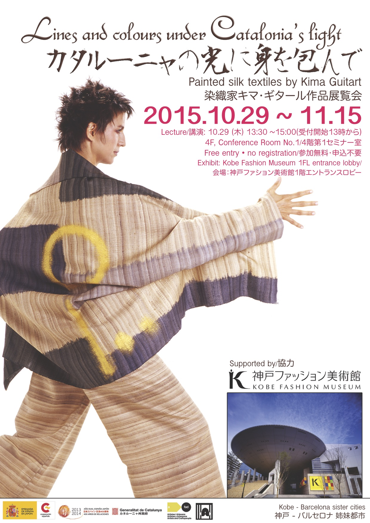 Kobe Fashion Museum Kima Guitart Exhibition