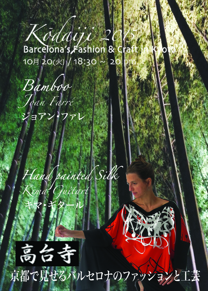 Side1 J&P Kodaiji Fashion Show Flyer