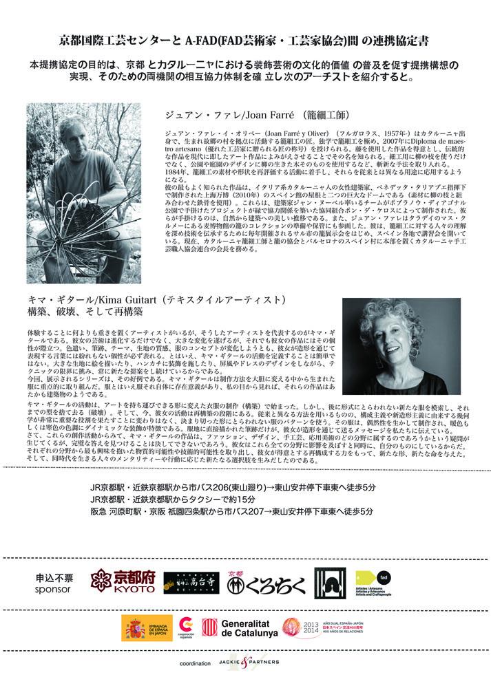 Side2 J&P Kodaiji Fashion Show Flyer