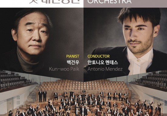 2016 Spanish National Orchestra Korea Concerts
