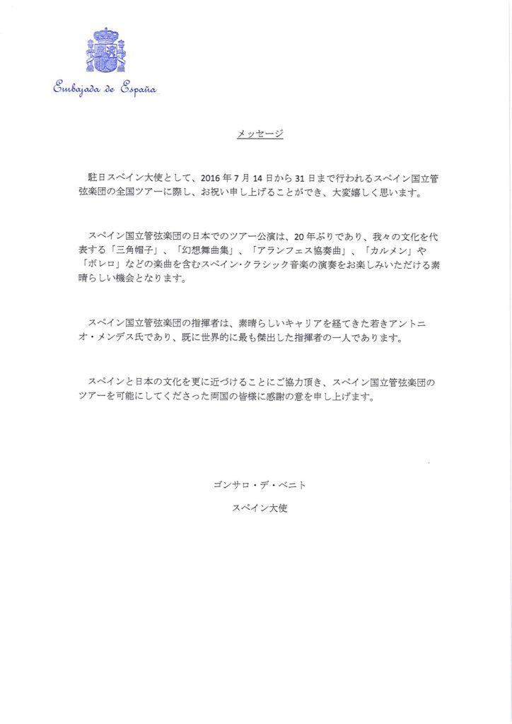 Mensaje Embajador Orquesta Nacional 2016 jp