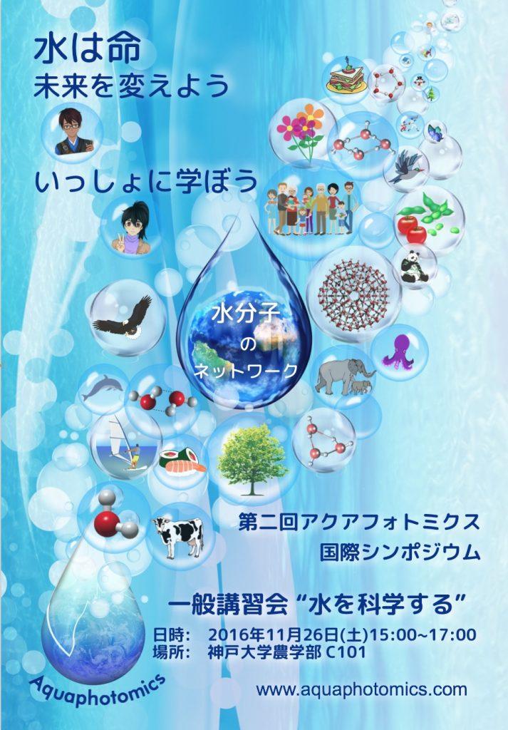 aquaphotomics