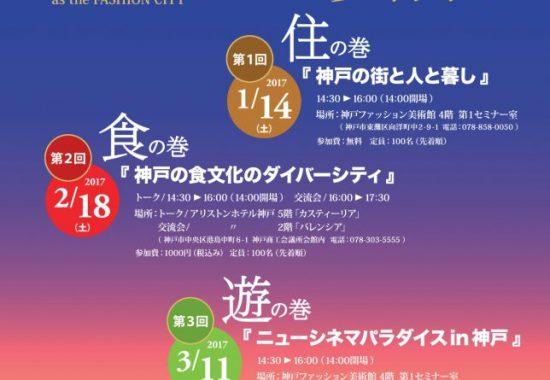 Presentation on Living in Kobe
