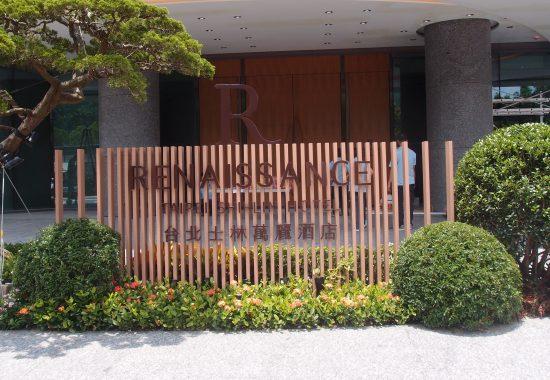 Marriott Shihlin Renaissance Taipei Art Coordination