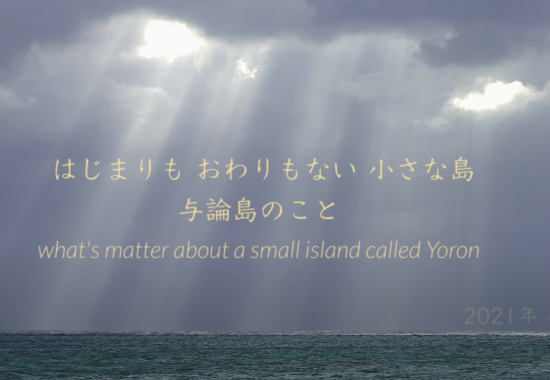 """What's matter about a small island called Yoron"" Film translation"